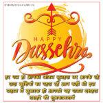 Dussehra 2020 -  15+ Dussehra Shayari In Hindi दशहरा के इस मौके पर हम आपके लिए लाये है Dussehra Shayari !