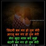 जिंदगी बन गए हो तुम मेरी - Jindagee Ban Gae Ho Tum Meri Romantic Shayari !