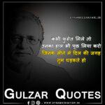 201 से भी ज्यादा गुलजार शायरी हिन्दी में - 201+ Gulzar Shayari In Hindi !