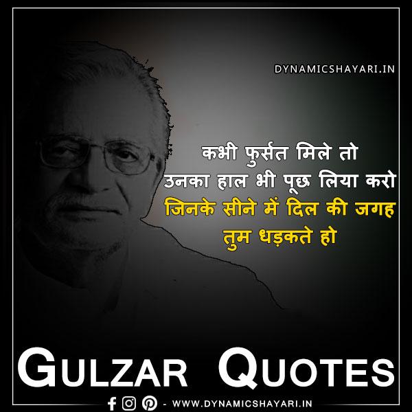 gulzar hindi shayari