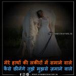 कैसे छीनेंगे तुझे मुझसे - Kaise Chheenenge Tujhe Mujhse Romantic Shayari