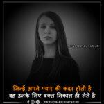 जिन्हें अपने प्यार की कदर होती है - Jinhen Apne Pyaar Kee Kadar Hotee Hai !
