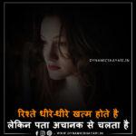 रिश्ते धीरे-धीरे खत्म होते है - Rishte Dheere-dheere Khatm Hote Hai !