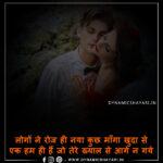 तेरे ख्याल से आगे न गये - Tere Khyaal Se Aage Na Gaye Romantic Shayari !