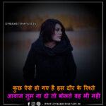 कुछ ऐसे हो गए है इस दौर के रिश्ते - Kuchh Aise Ho Gye Hai Is Daur Ke Rishte !