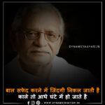 बाल सफेद करने में जिंदगी निकल जाती है - Baal Saphed Karne Mein Jindagee Nikal Jaatee Hai !