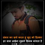 संभल कर खर्च करता हूं खुद को - Sambhal Kar Kharch Karta Hoon Khud Ko !