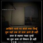आखिरी पन्ने पर बोलो क्या लिखूँ - Aakhiree Panne Par Bolo Kya Likhoon !