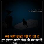 इंसान अपने अंदर ही मर रहा है - Insaan Apne Andar Hee Mar Raha Hai !