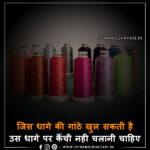 जिस धागे की गांठे खुल सकती है - Jis Dhaage Kee Gaanthe Khul Saktee Hai !