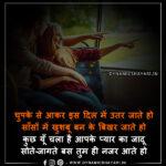 सोते-जागते बस तुम ही नजर आते हो - Sote Jaagte Bas Tum Hee Najar Aate Ho Romantic Shayari !