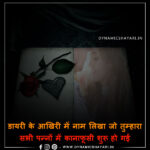 डायरी के आखिरी में नाम लिखा - Diary Ke Aakhiree Mein Naam Likha !