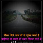 बिना मिले… पास ही से गुजर जाते है - Bina Mile Paas Hee Se Gujar Jaate Hai !