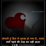 दिल में सुराख हो गया है - Dil Mein Suraakh Ho Gaya Hai !