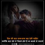 दिल की बात साफ-साफ कह देनी चाहिए - Dil Kee Baat Saaf-saaf Kah Denee Chaahie !