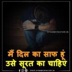 मैं दिल का साफ हूं उसे सूरत का चाहिए - Main Dil Ka Saaf Hoon Use Soorat Ka Chaahie !