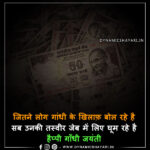 Mahatma Gandhi Par Shayari - महात्मा गांधी पर शायरी !