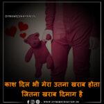 काश दिल भी मेरा उतना खराब होता - Kaash Dil Bhee Mera Utna Kharaab Hota !