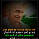दुनिया का हर इंसान गांधी हो जायें - Duniya Ka Har Insaan Gandhi Ho Jaaye