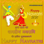 Happy Navratri 2020, Happy Navratri Images, Navratri Wishes In Hindi, Navratri Status 2020,