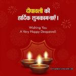 Diwali Wishes In Hindi - हिंदी में दीवाली की शुभकामनाएं !
