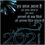 नए साल 2021 के लिए बेस्ट और टॉप क्लास Happy New Year Wishes Shayari In Hindi !