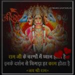 राम जी के चरणों में ध्यान होता है - Raam Jee Ke Charanon Mein Dhyaan Hota Hai !