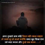 65 से भी ज्यादा उदास शायरी हिन्दी में - 65+ Sad Shayari In Hindi !