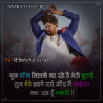 कुछ लोग 👉 मिलके कर रहे है मेरी 😂 बुराई - Kuchh Log 👉 Milakr Kar Rahe Hai Meree 😂 Buraee !