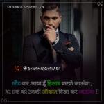 लौट कर 👉 आया हूँ हिसाब ✍️ करके जाऊंगा - Laut Kar 👉 Aaya Hoon Hisaab ✍ Karke Jaaunga !