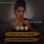 Style में रहना मेरा काम है - Style Mein Rahna Mera Kaam Hai !