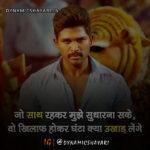 जो साथ रहकर मुझे सुधार ना सके - Jo Saath Rahakar Mujhe Sudhaara Na Sake !