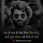 एक ही वार में तोड़ दिया दिल मेरा - Ek Hee Vaar Mein Tod Diya Dil Mera  !