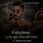 कुछ उखाड़ नहीं सकता - Kuchh Ukhaad Nahin Sakta !