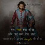 क्या प्यार… क्या खोना - Kya Pyaar… Kya Khona !