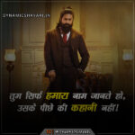 तुम सिर्फ हमारा नाम जानते हो - Tum Sirf Hamaara Naam Jaante Ho !
