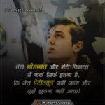 तेरी मोहब्बत और मेरी फितरत में फर्क सिर्फ इतना है - Teree Mohabbat Aur Meree Phitrat Mein fark Sirf Itna Hai !