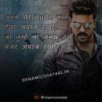 अपने Attitude का ऐसा अंदाज रखो - Apane Attitude Ka Aisa Andaaj Rakho !