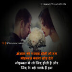 рдЕрдВрдЬрд╛рдо рдХреА рдкрд░рд╡рд╛рд╣ рд╣реЛрддреА рддреЛ рд╣рдо рдореЛрд╣рдмреНрдмрдд рдХрд░рдирд╛ рдЫреЛрдбрд╝ рджреЗрддреЗ - Anjaam Kee Parvaah Hotee To Ham Mohabbat Karna Chhod Dete !