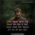 рдЖрдБрдЦ рдЙрдард╛рдХрд░ рднреА рди рджреЗрдЦреВрдБ - Aankh Uthaakar Bhee Na Dekhoon !