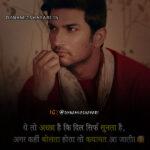 ये तो अच्छा है कि दिल सिर्फ सुनता है - Ye To Achchha Hai Ki Dil Sirf Sunata Hai !