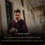तेरी मोहब्बत पर मेरा हक़ तो नही मगर ऐ सनम - Teree Mohbbat Par Mera Haq To Nahee Magar Ai Sanam !