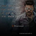 अपने Attitude का ऐसा अंदाज रखो - Apne Attitude Ka Aisa Andaaj Rakho !