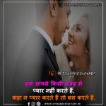 हम आपसे किसी वजह से प्यार नहीं करते हैं - Ham Aapse Kisee Vajah Se Pyaar Nahin Karte Hain !