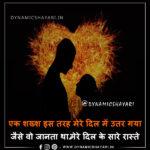 एक शख्श इस तरह मेरे दिल में उतर गया - Ek Shakhsh Is Tarah Mere Dil Mein Utar Gaya !