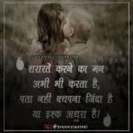 शरारतें करने का मन अभी भी करता है - Sharaaraten Karne Ka Man Abhee Bhee Karta Hai !