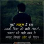 मुझे मालूम है हम उनके बिना जी नहीं सकते - Mujhe Maaloom Hai Ham Unke Bina Jee Nahin Sakte !