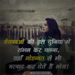 बेवफाओं की इस दुनिया में संभल कर चलना - Beaphaon Kee Is Duniya Mein Sambhal Kar Chalna !