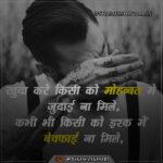 खुदा करे किसी को मोहब्बत मे जुदाई ना मिले - Khuda Kare Kisee Ko Mohabbat Me Judai Na Mile !