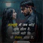 मज़बूरी में जब कोई जुदा होता है - Mazabooree Mein Jab Koee Juda Hota Hai !